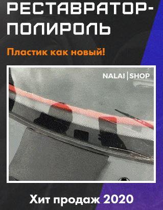 Как заказать полироль для панели автомобиля рейтинг